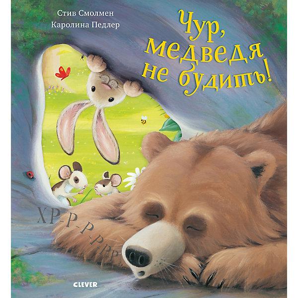 Clever Сказка Bookaboo Чур, медведя не будить!, С. Смолмнен