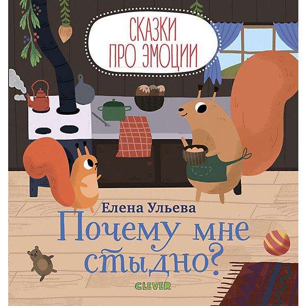 Clever Сборник Сказки про эмоции Почему мне стыдно?, Е. Ульева