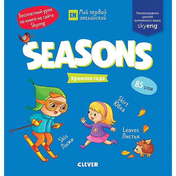 Купить Книжка-игра с заданиями Мой первый английский Seasons. Времена года, Clever, Россия, Унисекс