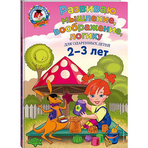 Эксмо Книга Для одаренных детей Развиваю мышление, воображение, логику авдеева а развитие мышления пространственное мышление от 5 лет