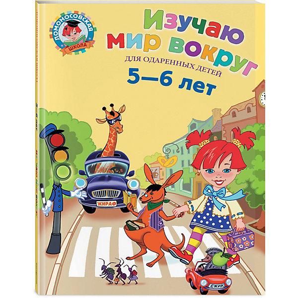 Эксмо Книга Для одаренных детей Изучаю мир вокруг