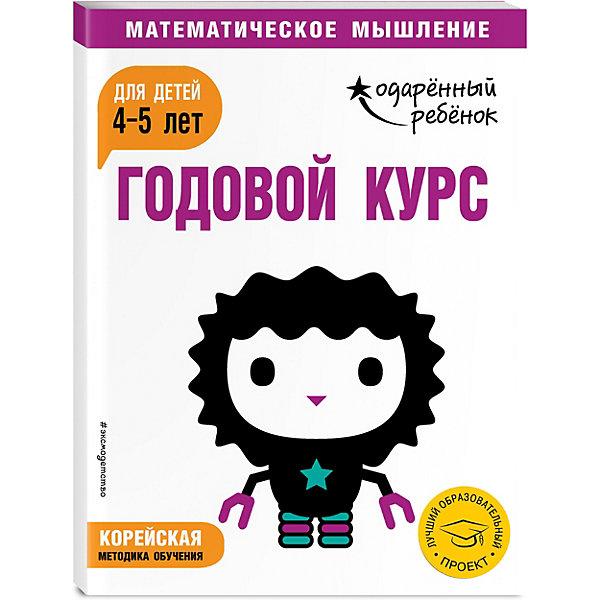 Эксмо Методическое пособие Одаренный ребенок Годовой курс: для детей 4-5 лет, с наклейками
