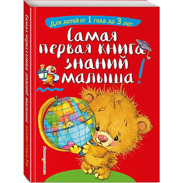 Купить Развивающее пособие Самая первая книга знаний малыша, Эксмо, Россия, Унисекс