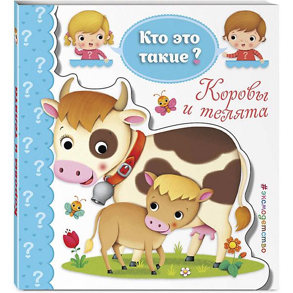 Эксмо Книга Кто это такие? Коровы и телята