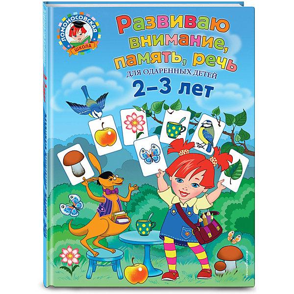 Эксмо Книга Для одаренных детей Развиваю внимание, память, речь