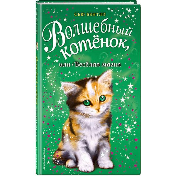 Книга Волшебный котёнок или Весёлая магия, Сью БентлиРассказы и повести<br>Характеристики:<br><br>• автор: Сью Бентли<br>• серия: Приключения волшебных зверят<br>• количество страниц: 128<br>• переплет: твердый<br>• издательство: Эксмо<br>• страна бренда: Россия<br><br>Увлекательная история о том, как девочка Зои провела летние выходные в деревне и познакомилась там с волшебным котенком. Вместе друзья стараются проучить злого хулигана, который мешает им весело провести время. Книга выполнена из плотной бумаги с высоким качеством печати.
