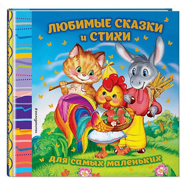 Эксмо Сборник Любимые сказки и стихи, для самых маленьких