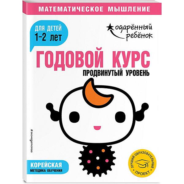 Эксмо Методическое пособие Одаренный ребенок Годовой курс: Продвинутый уровень для детей 1-2 лет, с наклейками