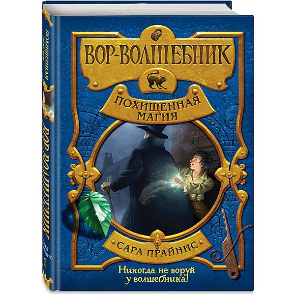 Книга Вор-волшебник Похищенная магия, Сара ПрайнисРассказы и повести<br>Характеристики:<br><br>• автор: Сара Прайнис<br>• серия: Вор-волшебник<br>• количество страниц: 384<br>• переплет: твердый<br>• издательство: Эксмо<br>• страна бренда: Россия<br><br>Захватывающая история о мальчике, вынужденный воровать для выживания. Однажды он украл волшебный камень и погрузился в загадочный магический мир, который таит в себе много опасностей. Книга выполнена из плотной бумаги с высоким качеством печати.
