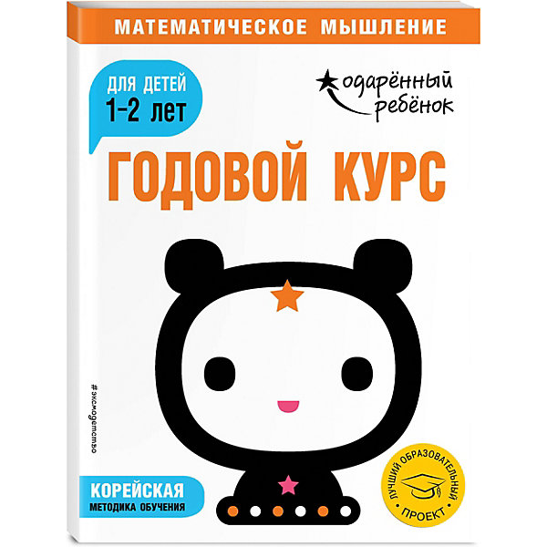 Эксмо Методическое пособие Одаренный ребенок Годовой курс: для детей 1-2 лет, с наклейками