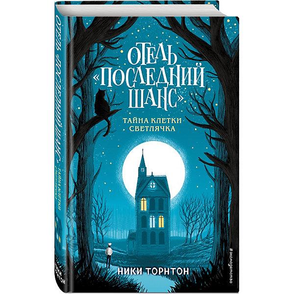 Эксмо Книга Отель «Последний шанс» Тайна клетки светлячка, Ники Торнтон цена 2017