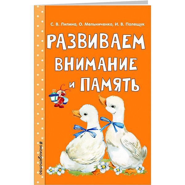 Купить Развивающее пособие Развиваем внимание и память, Эксмо, Россия, Унисекс