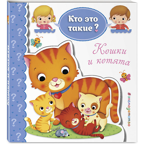 Эксмо Книга Кто это такие? Кошки и котята