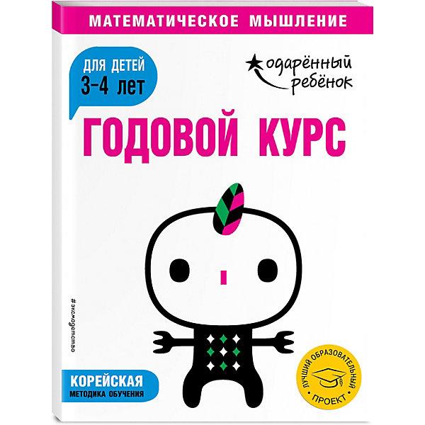 Эксмо Методическое пособие Одаренный ребенок Годовой курс: для детей 3-4 лет, с наклейками