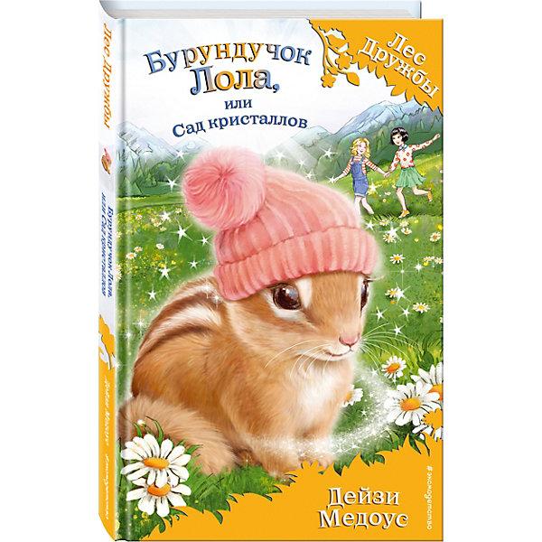 Эксмо Книга Бурундучок Лола или Сад кристаллов, Дейзи Медоус медоус дейзи овечка грейс или секретная песня