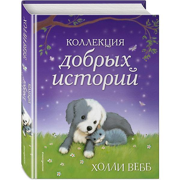 цена на Эксмо Книга Коллекция добрых историй, Холли Вебб