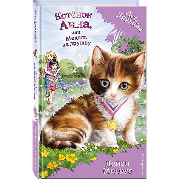 Эксмо Книга Котёнок Анна или Медаль за дружбу, Дейзи Медоус медоус дейзи овечка грейс или секретная песня