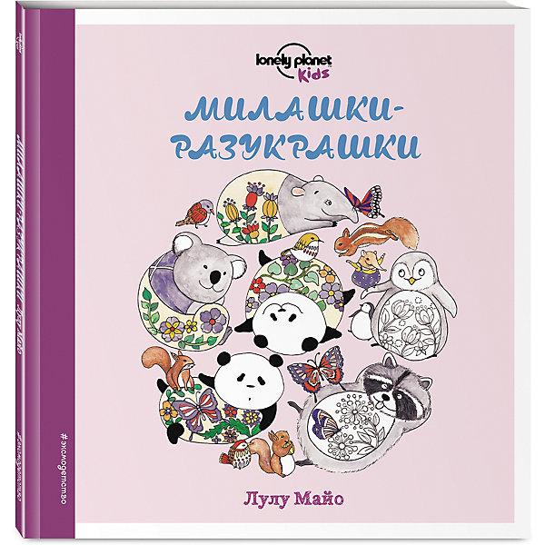 Эксмо Книга Милашки-разукрашки, Лулу Майо