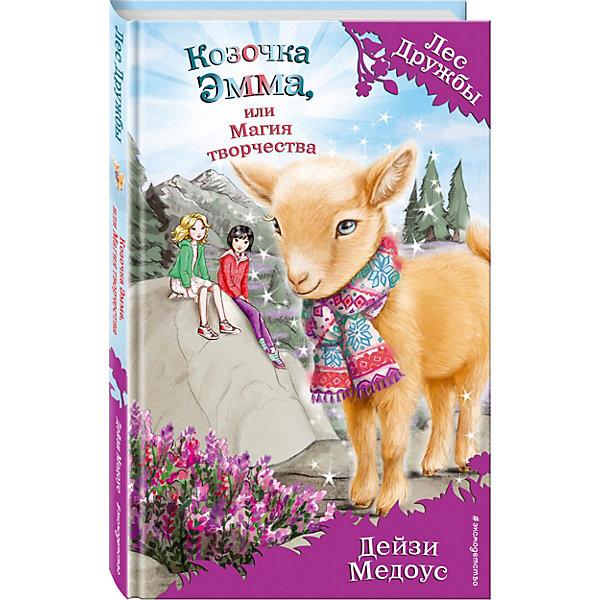 Эксмо Книга Козочка Эмма или Магия творчества, Дейзи Медоус медоус дейзи овечка грейс или секретная песня
