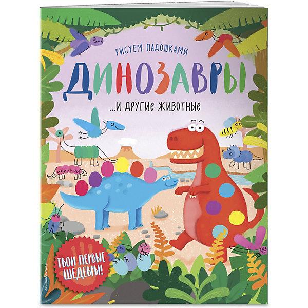 Раскраска Рисуем ладошками Динозавры и другие животныеРаскраски для детей<br>Характеристики:<br><br>• серия: Рисуем ладошками<br>• количество страниц: 32<br>• переплет: мягкий<br>• издательство: Эксмо<br>• страна бренда: Россия<br><br>Раскраска с очаровательными персонажами отлично подойдет для творческих занятий с малых лет. Для рисования не требуются фломастеры или кисти. Выполнена из плотной бумаги с высоким качеством печати.