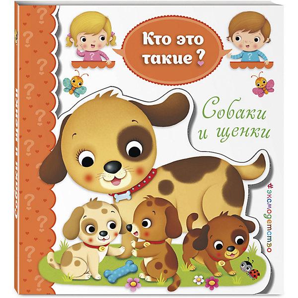 Эксмо Книга Кто это такие? Собаки и щенки