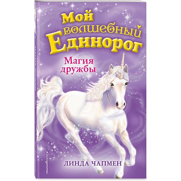 Эксмо Книга Мой волшебный единорог Магия дружбы, Линда Чапмен пони зима пазл 35 гиг магия дружбы 4 открытки 04324