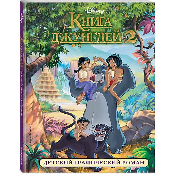 Купить Графический роман Книга джунглей 2, Эксмо, Россия, Унисекс