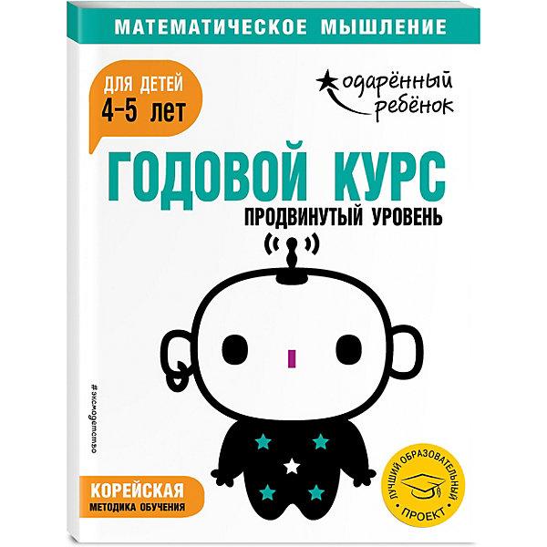 Эксмо Методическое пособие Одаренный ребенок Годовой курс: Продвинутый уровень для детей 4-5 лет, с наклейками