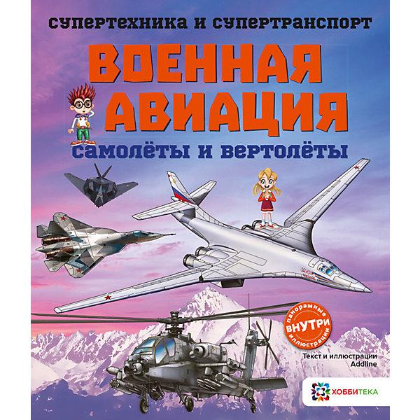 АСТ-ПРЕСС Книга Супертехника и супертранспорт Военная авиация. Самолёты вертолёты