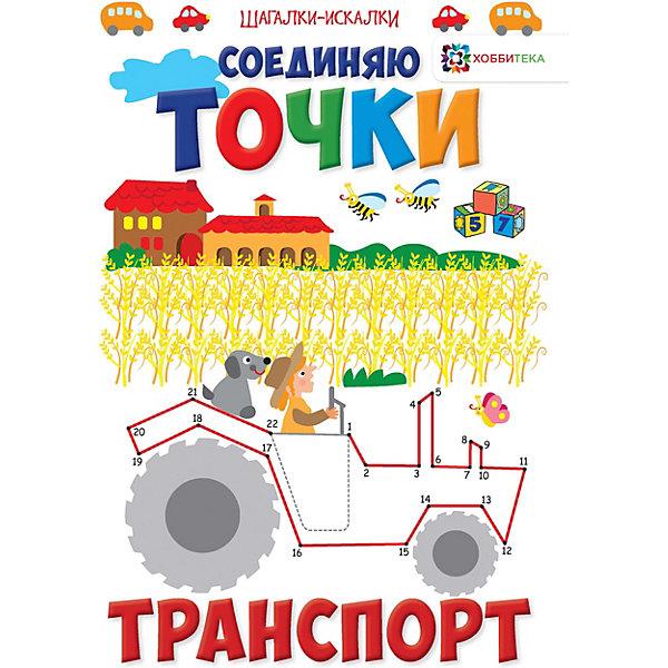 Книга Шагалки-искалки