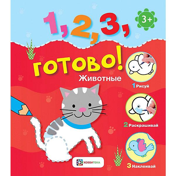 Фото - АСТ-ПРЕСС Книга Рисуй, раскрашивай, наклеивай Животные рисуй по точкам и раскрашивай компьютер