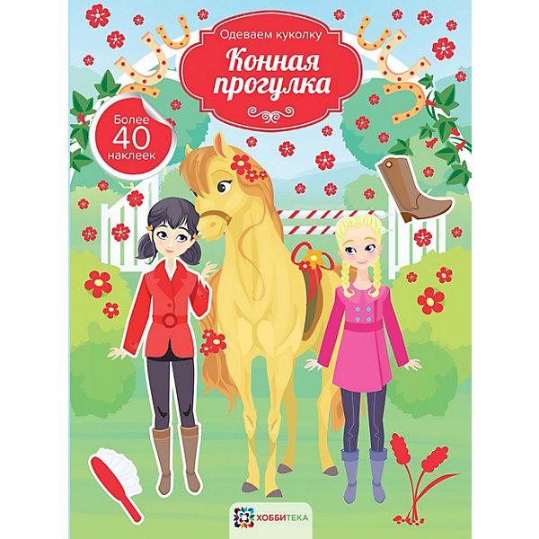 АСТ-ПРЕСС Книга Одеваем куколку Конная прогулка, более 40 наклеек