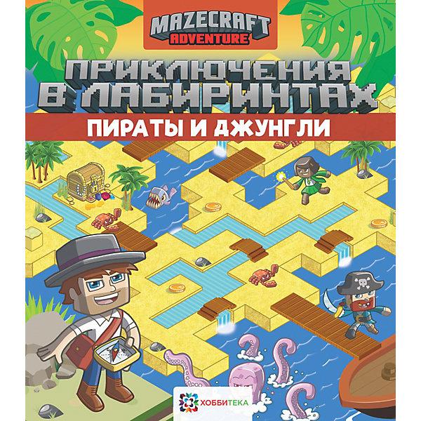 Книга Приключения в лабиринтах