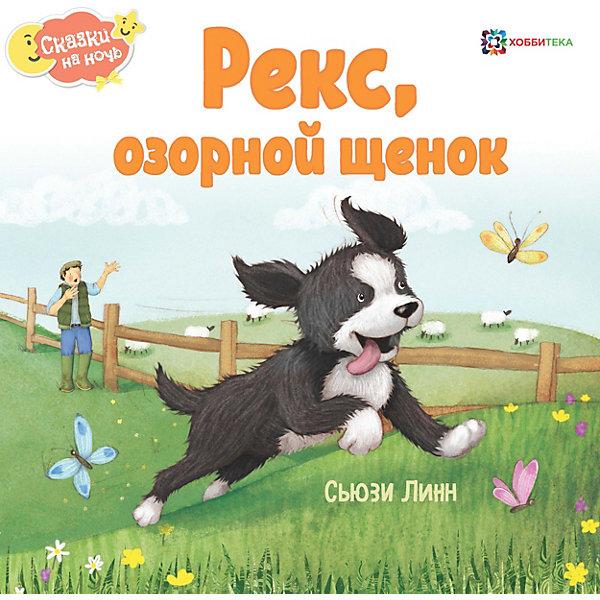 АСТ-ПРЕСС Книга Сказки на ночь Рекс, озорной щенок, Линн С.