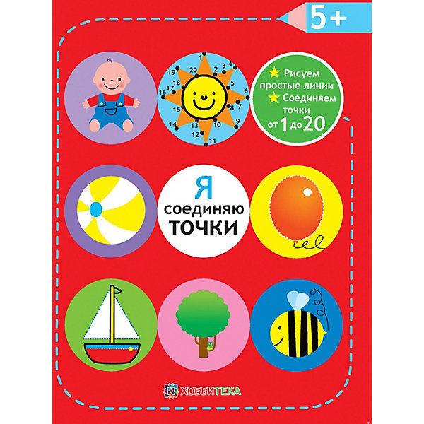 """Книга Академия малыша """"Я соединяю точки"""""""