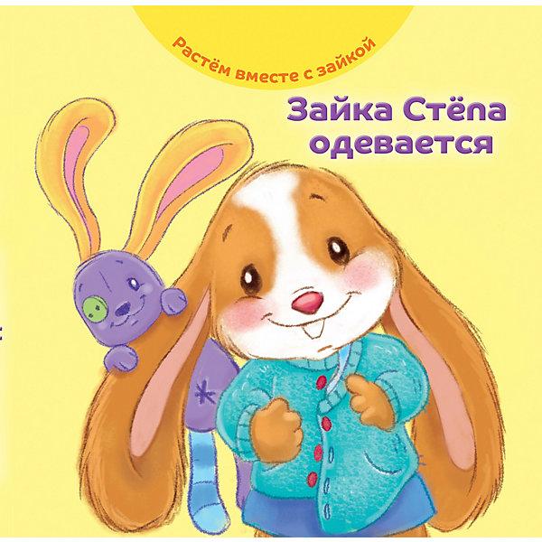 АСТ-ПРЕСС Книга Растем вместе с зайкой Зайка Стёпа одевается