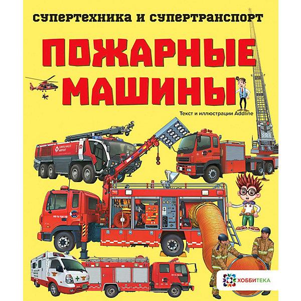 Купить Книга Супертехника и супертранспорт Пожарные машины , АСТ-ПРЕСС, Россия, Унисекс