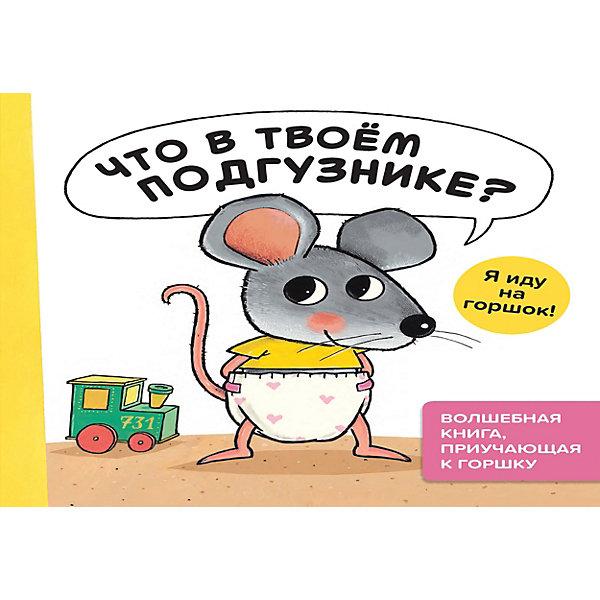 АСТ-ПРЕСС Книга Что в твоём подгузнике? Я иду на горшок!, Генехтен Г. В.
