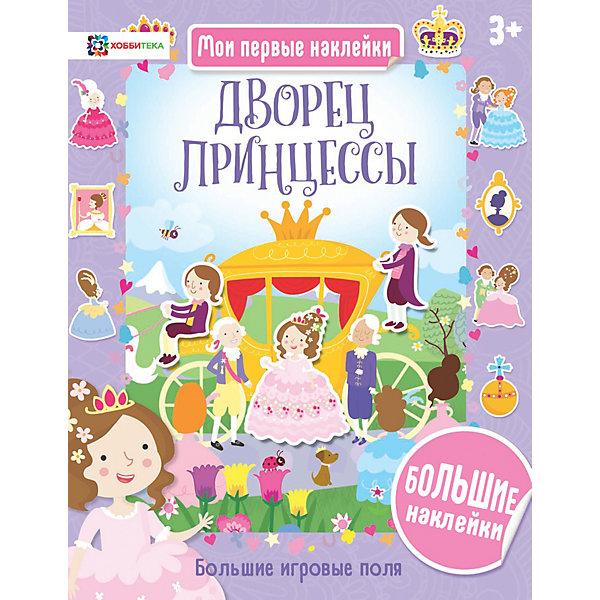 Купить Книга Мои первые наклейки Дворец принцессы , АСТ-ПРЕСС, Россия, Унисекс
