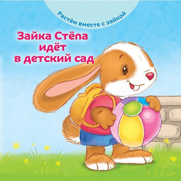 АСТ-ПРЕСС Книга Растем вместе с зайкой