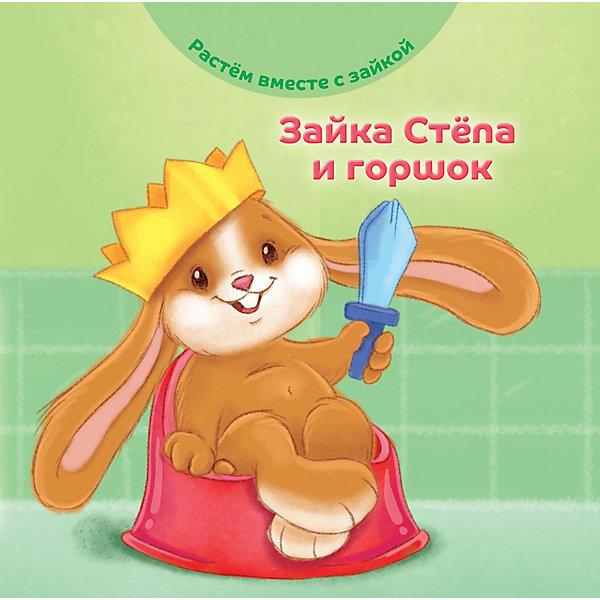АСТ-ПРЕСС Книга Растем вместе с зайкой Стёпа и горшок