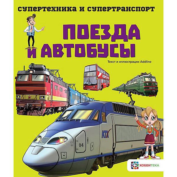 АСТ-ПРЕСС Книга Супертехника и супертранспорт Поезда автобусы
