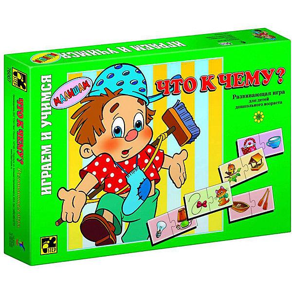 Настольная игра STEP puzzle Что к чему?Пазлы для малышей<br>Характеристики:<br><br>? материал: картон <br>? в наборе: карточки, правила<br>? количество карточек: 18<br>? количество деталей: 36<br><br>Каждая карточка-пазл в комплекте для тренировки навыка сортировки и группировки предметов по признакам состоит из 2 элементов. Методика предлагает, по крайней мере, 5 вариантов игры: «Третий лишний», «Строим ряд», «Что общего?», «Что лишнее?», «Играем в прятки». Набор развивает логическое мышление, глазомер, внимание и память.