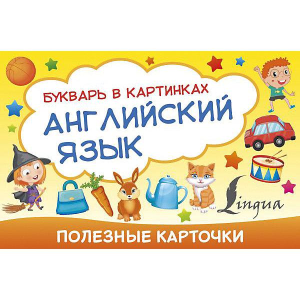 Издательство АСТ Букварь в картинках Полезные карточки Английский язык