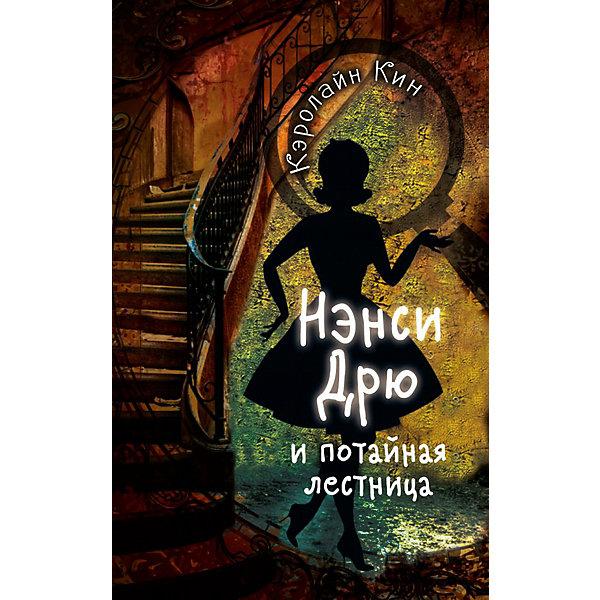 Издательство АСТ Нэнси Дрю и потайная лестница, Кин К.