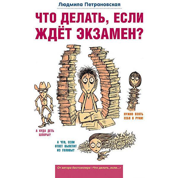 Издательство АСТ Вопрос-ответ Что делать, если ждет экзамен?, Петрановская Л.