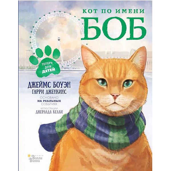 Купить Кот по имени Боб, Издательство АСТ, Россия, Унисекс