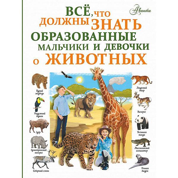 Издательство АСТ Все, что должны знать образованные девочки и мальчики о животных, Вайткене Л. м г дрангой кесарево сечение и все что надо о нем знать
