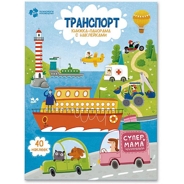 цена на ГеоДом Книжка-панорама с наклейками Геодом «Транспорт»