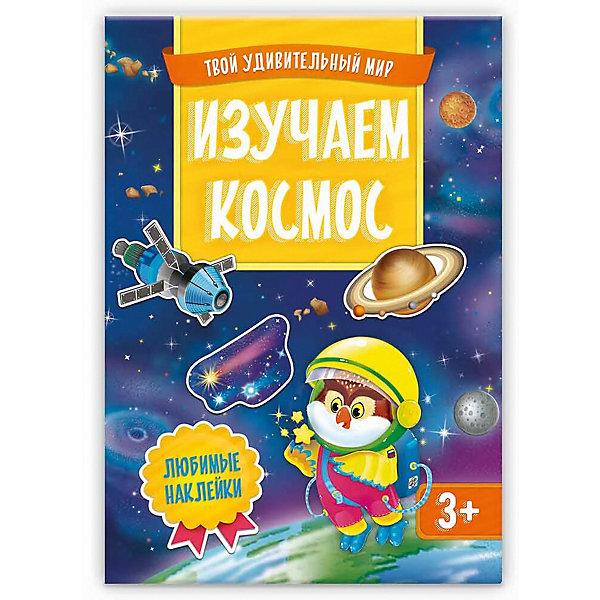 Книжка с наклейками Геодом «Изучаем космос» Серия «Твой удивительный мир»Книжки с наклейками<br>Характеристики:<br><br>• тип товара: книга<br>• количество страниц: 32<br>• размер: 21х28,7 см<br>• страна бренда: Россия<br><br> <br>Книга познакомит ребенка с удивительным миром Вселенной. Она содержит полезную и увлекательную информацию о космосе. В комплекте с книгой предложены наклейки, благодаря которым ребенок сможет расставить планеты в правильном порядке, увидеть космические аппараты на изображении.